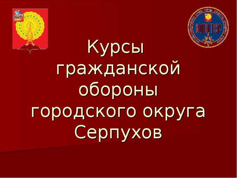 Презентация Курсы гражданской обороны городского округа Серпухов