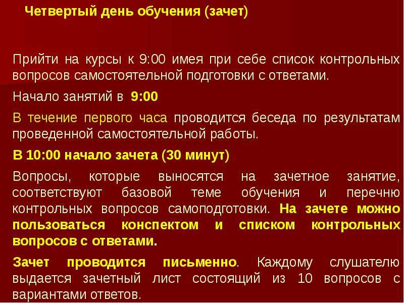 Курсы гражданской обороны городского округа Серпухов, слайд 18