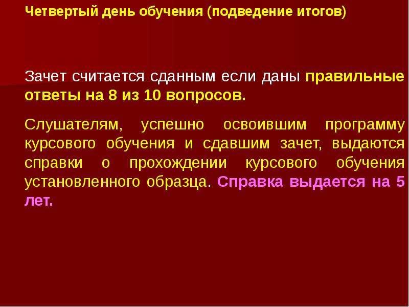 Курсы гражданской обороны городского округа Серпухов, слайд 19