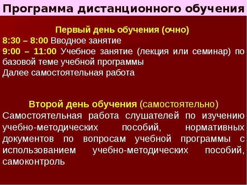 Курсы гражданской обороны городского округа Серпухов, слайд 7