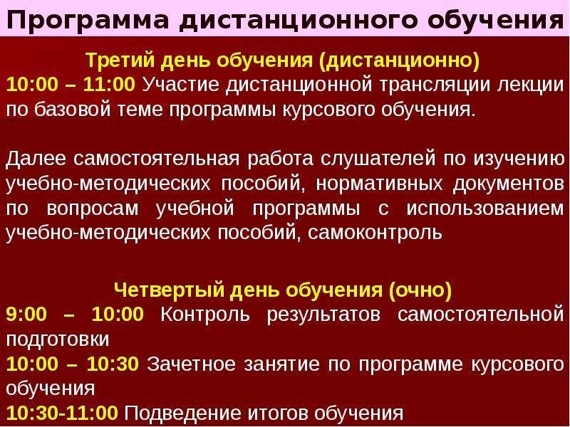 Курсы гражданской обороны городского округа Серпухов, слайд 8
