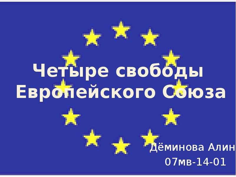 Презентация Четыре свободы Европейского Союза