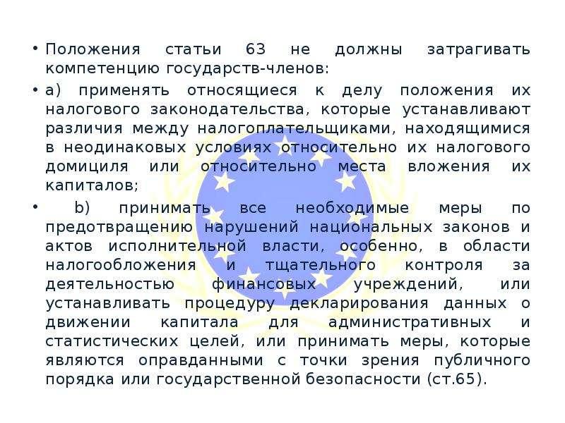 Положения статьи 63 не должны затрагивать компетенцию государств-членов: Положения статьи 63 не долж