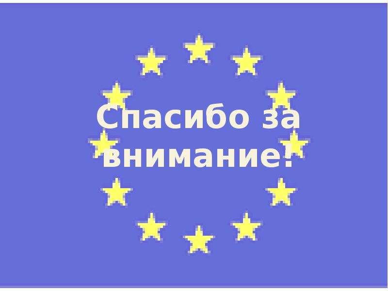 Четыре свободы Европейского Союза, слайд 13