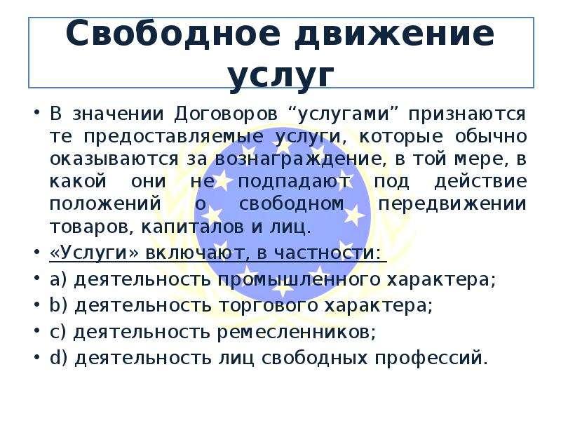 """Свободное движение услуг В значении Договоров """"услугами"""" признаются те предоставляемые услуги, котор"""
