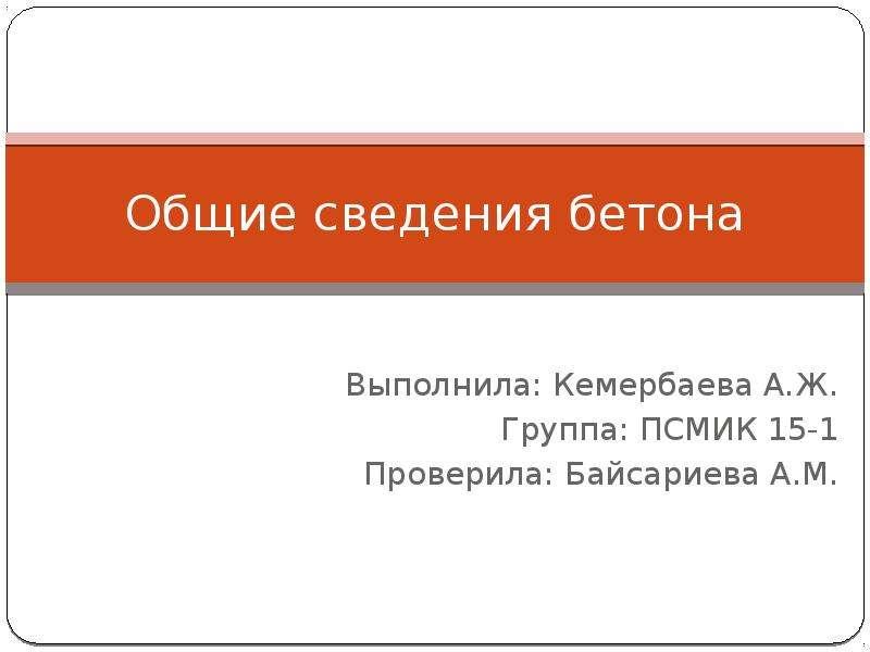 Презентация Бетон. Общие сведения