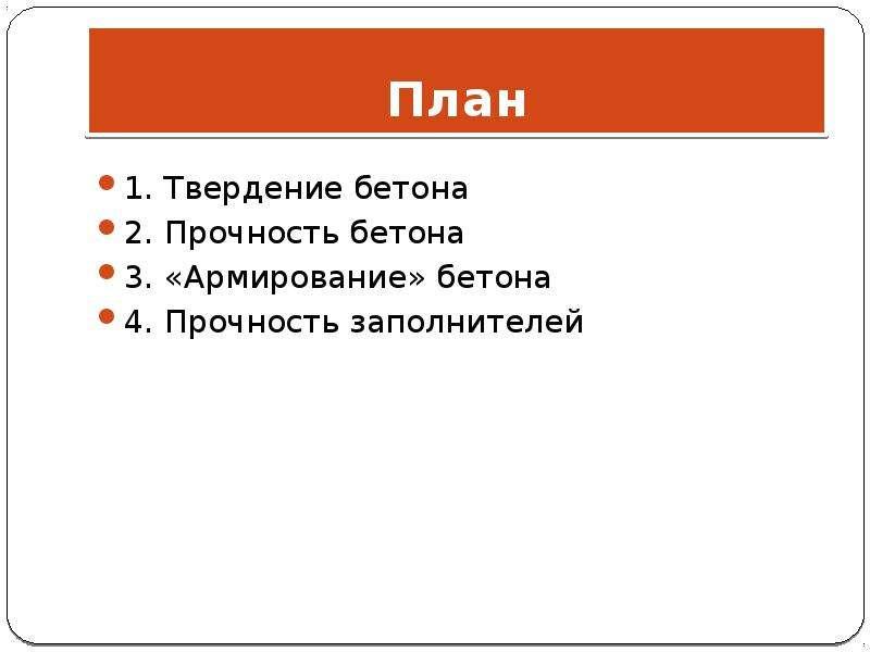 План 1. Твердение бетона 2. Прочность бетона 3. «Армирование» бетона 4. Прочность заполнителей