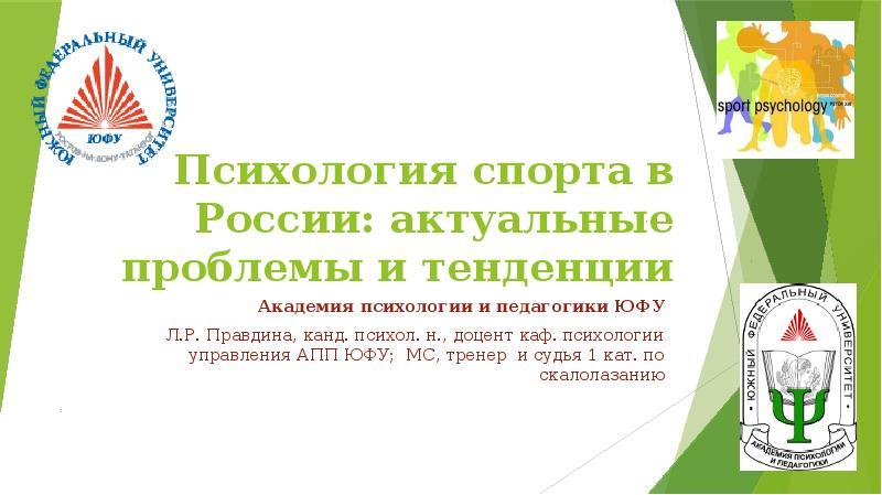 Презентация Психология спорта в России. Актуальные проблемы и тенденции