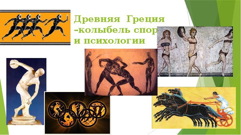 Древняя Греция –колыбель спорта и психологии
