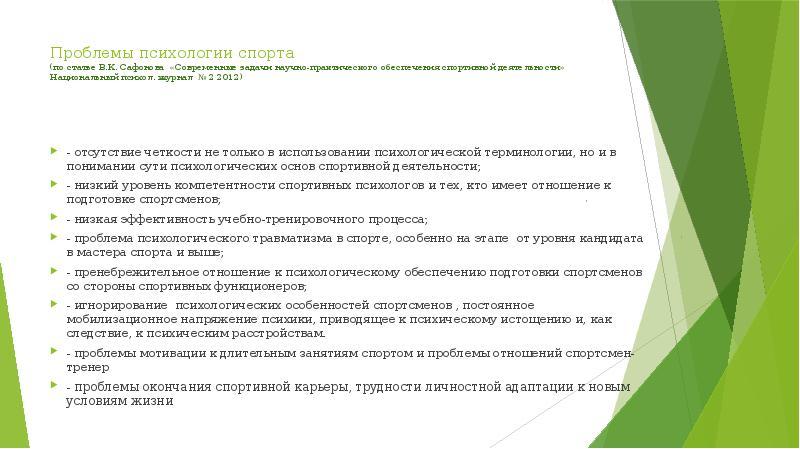 Проблемы психологии спорта (по статье В. К. Сафонова «Современные задачи научно-практического обеспе