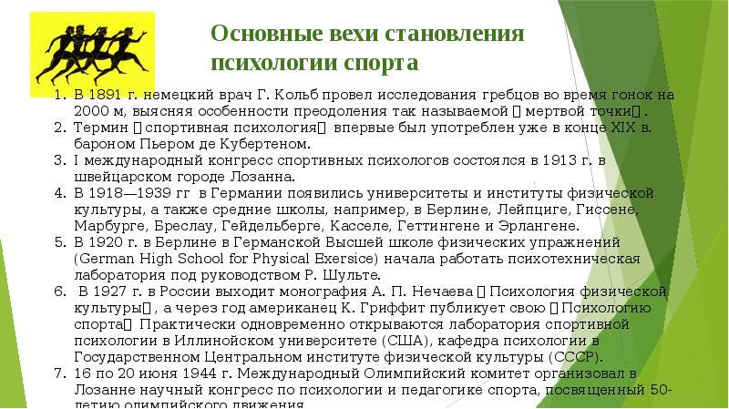 Психология спорта в России. Актуальные проблемы и тенденции, слайд 3