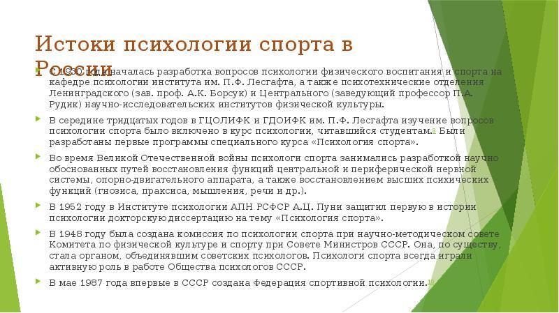 Истоки психологии спорта в России С 1930 года началась разработка вопросов психологии физического во