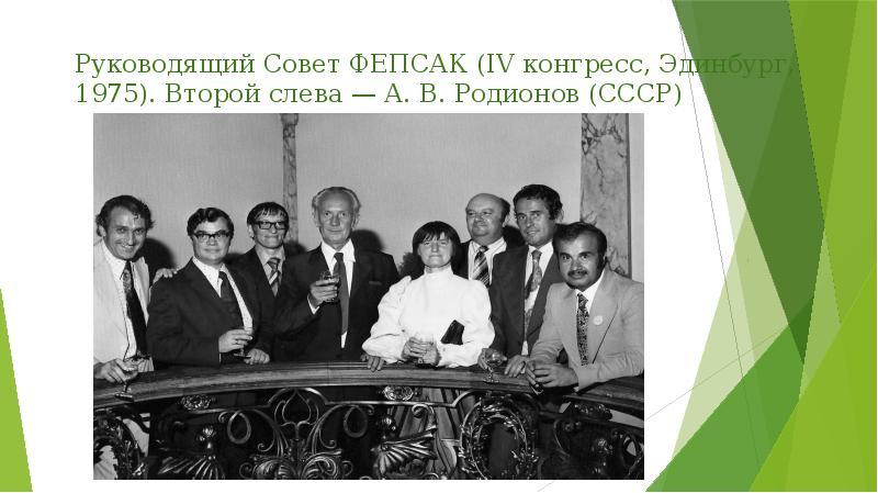 Руководящий Совет ФЕПСАК (IV конгресс, Эдинбург, 1975). Второй слева — А. В. Родионов (СССР)