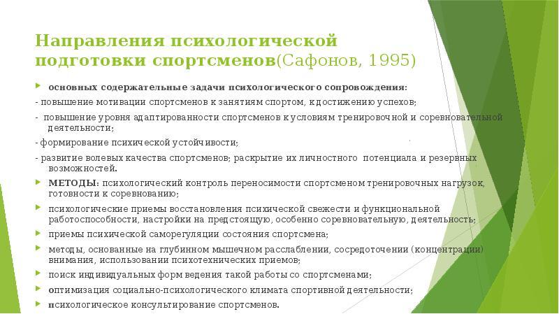 Направления психологической подготовки спортсменов(Сафонов, 1995) основных содержательные задачи пси