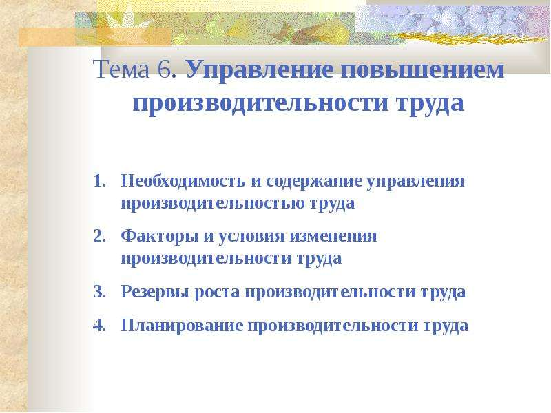 Презентация Управление повышением производительности труда