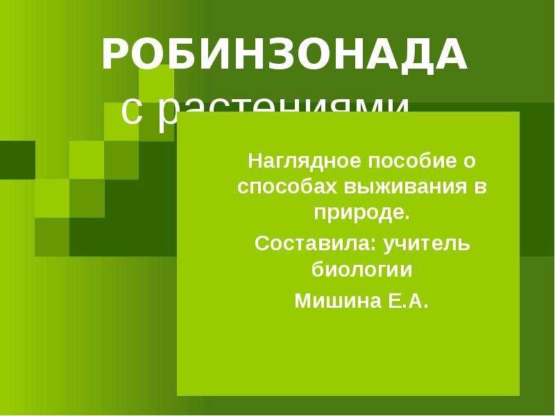 Презентация Наглядное пособие о способах выживания в природе