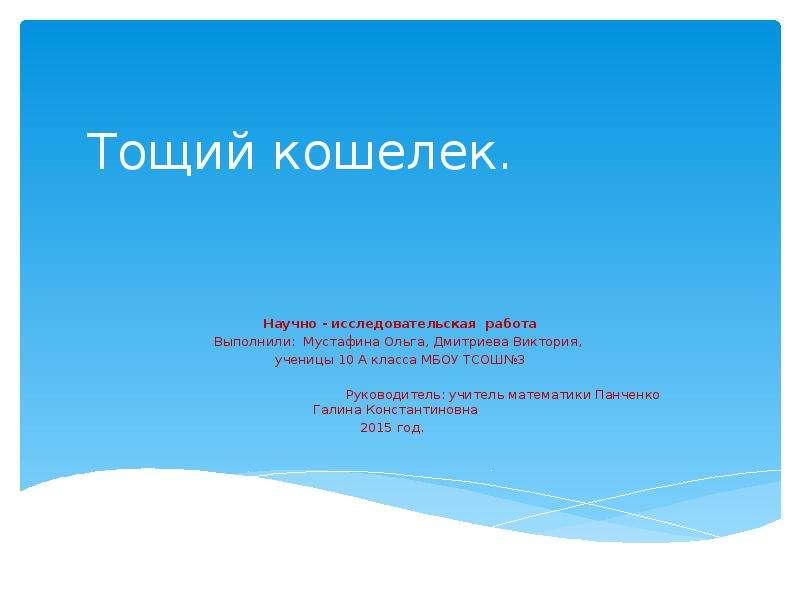 Презентация Соответствие товаров, входящих в потребительскую корзину, и товаров, наиболее потребляемых населением