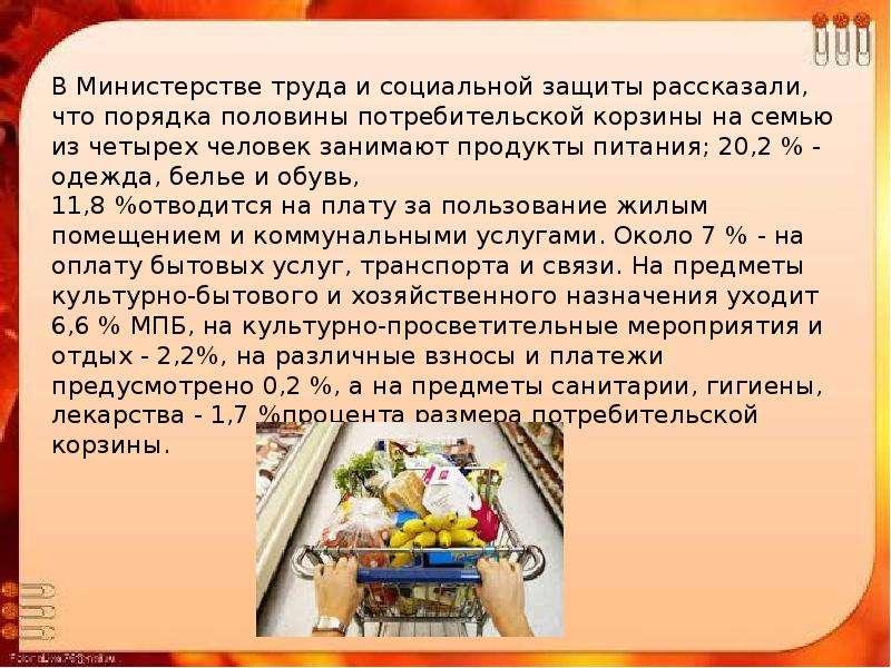 В Министерстве труда и социальной защиты рассказали, что порядка половины потребительской корзины на
