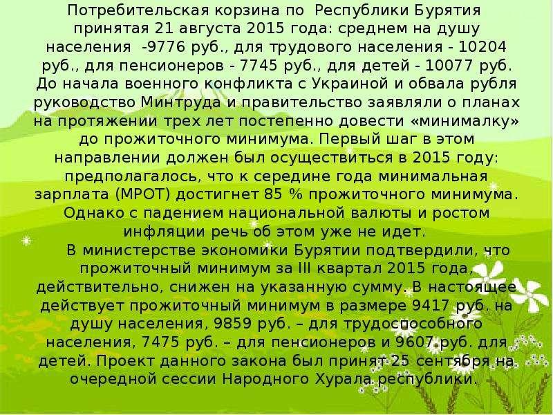 Потребительская корзина по Республики Бурятия принятая 21 августа 2015 года: среднем на душу населен