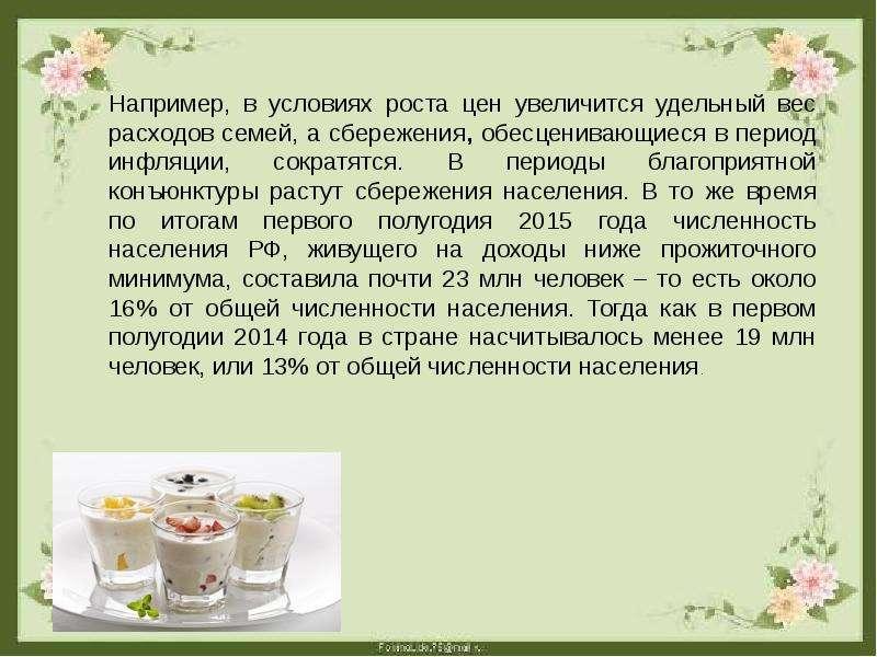 Соответствие товаров, входящих в потребительскую корзину, и товаров, наиболее потребляемых населением, слайд 7