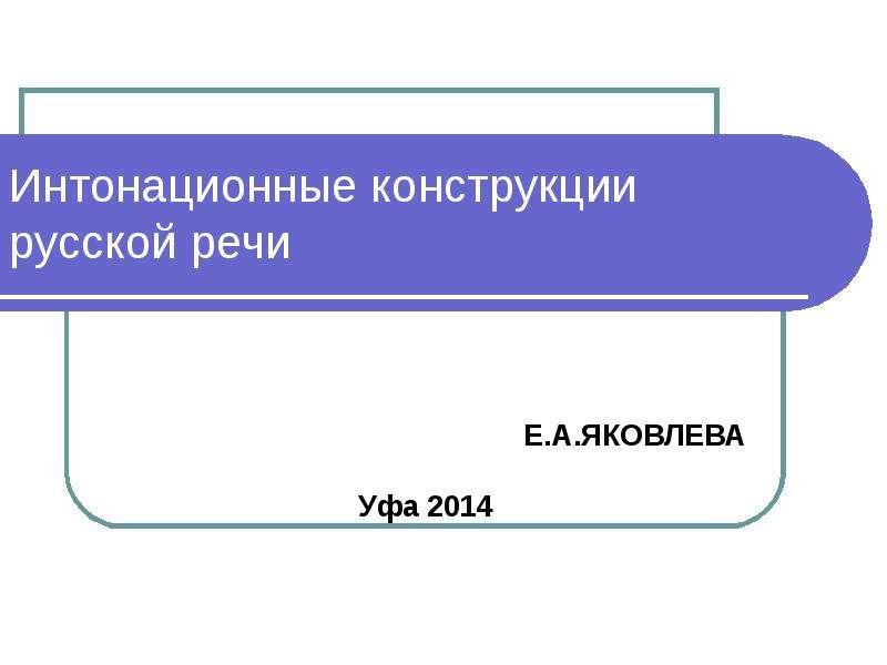 Презентация Интонационные конструкции русской речи