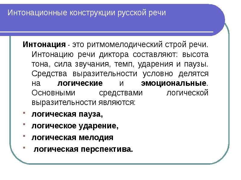 Интонационные конструкции русской речи Интонация - это ритмомелодический строй речи. Интонацию речи