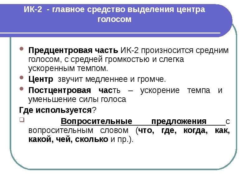 ИК-2 - главное средство выделения центра голосом Предцентровая часть ИК-2 произносится средним голос