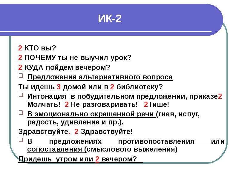 ИК-2 2 КТО вы? 2 ПОЧЕМУ ты не выучил урок? 2 КУДА пойдем вечером? Предложения альтернативного вопрос