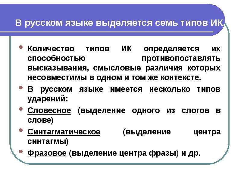 В русском языке выделяется семь типов ИК. Количество типов ИК определяется их способностью противопо