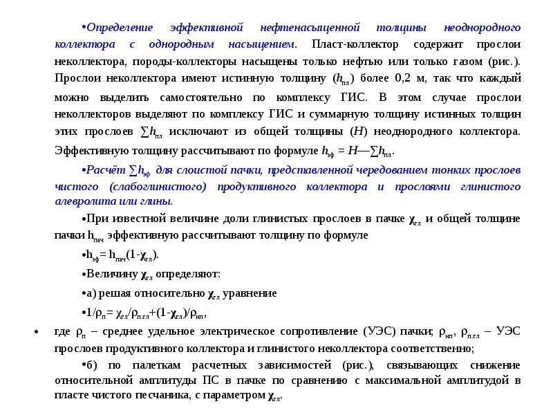 Определение эффективной нефтенасыщенной толщины неоднородного коллектора с однородным насыщением. Пл