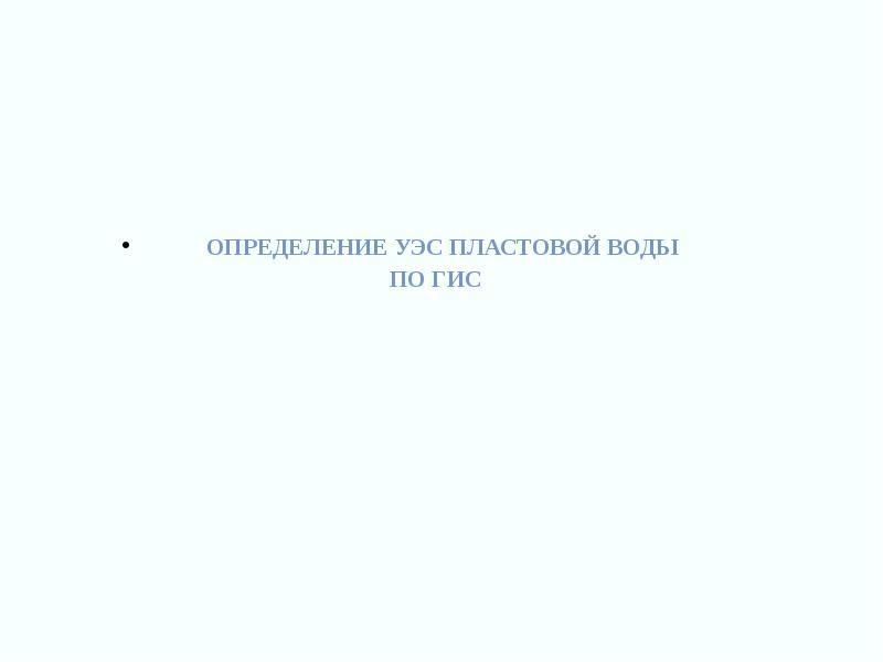 Определение УЭС пластовой воды Определение УЭС пластовой воды по ГИС