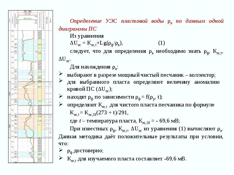 Комплексная интерпритация геофизических исследований скважин, слайд 7