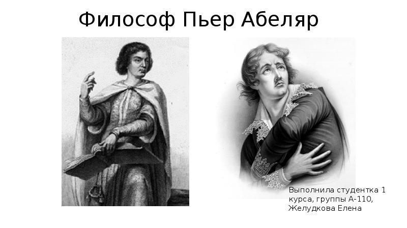 Презентация Философ Пьер Абеляр