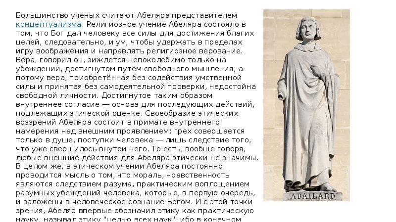 Философ Пьер Абеляр, рис. 10