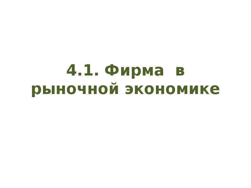 4. 1. Фирма в рыночной экономике