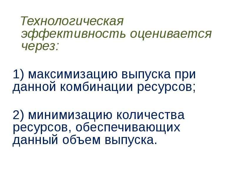Теория производства. Производство и производственная функция. Фирма в рыночной экономике, слайд 11