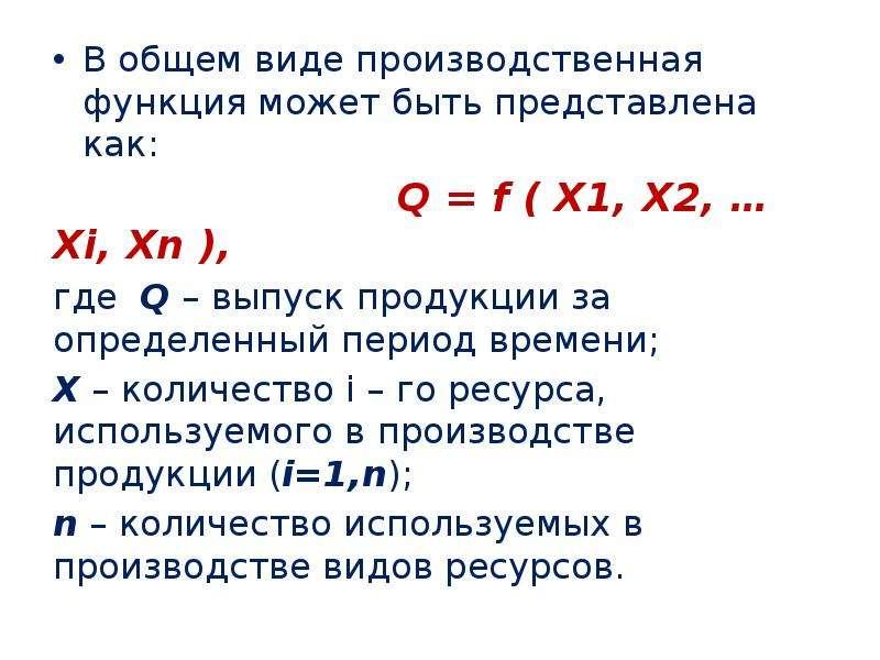 В общем виде производственная функция может быть представлена как: В общем виде производственная фун