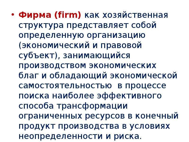 Фирма (firm) как хозяйственная структура представляет собой определенную организацию (экономический
