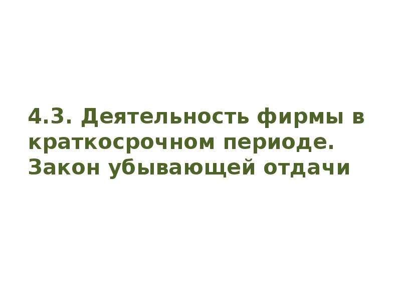 4. 3. Деятельность фирмы в краткосрочном периоде. Закон убывающей отдачи