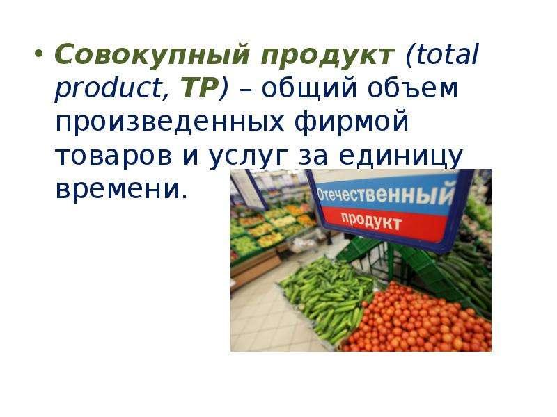Совокупный продукт (total product, ТР) – общий объем произведенных фирмой товаров и услуг за единицу