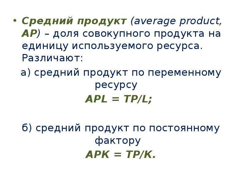 Средний продукт (average product, АР) – доля совокупного продукта на единицу используемого ресурса.