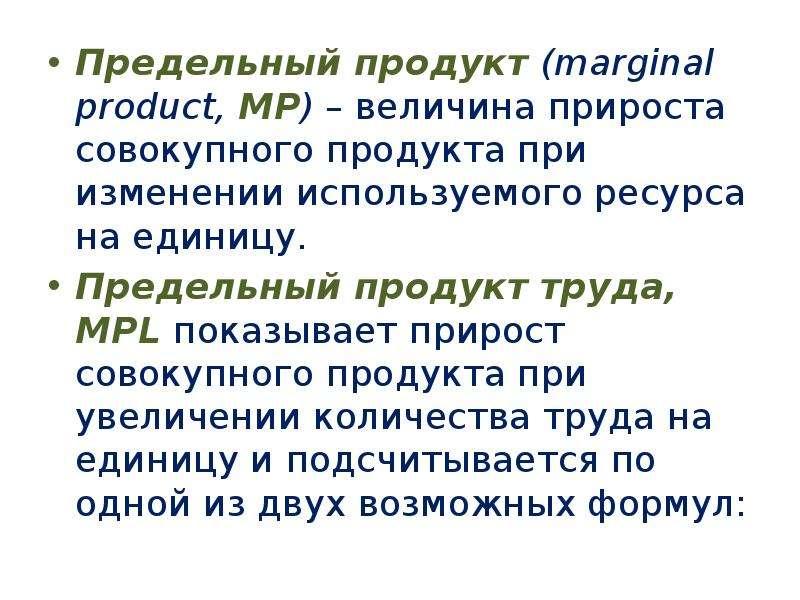 Предельный продукт (marginal product, MP) – величина прироста совокупного продукта при изменении исп