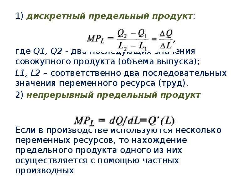 1) дискретный предельный продукт: 1) дискретный предельный продукт: где Q1, Q2 - два последующих зна