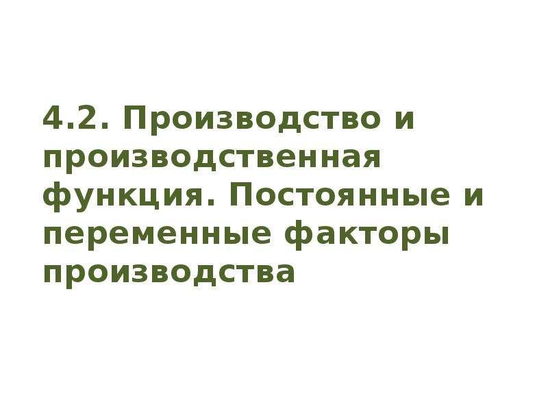 4. 2. Производство и производственная функция. Постоянные и переменные факторы производства
