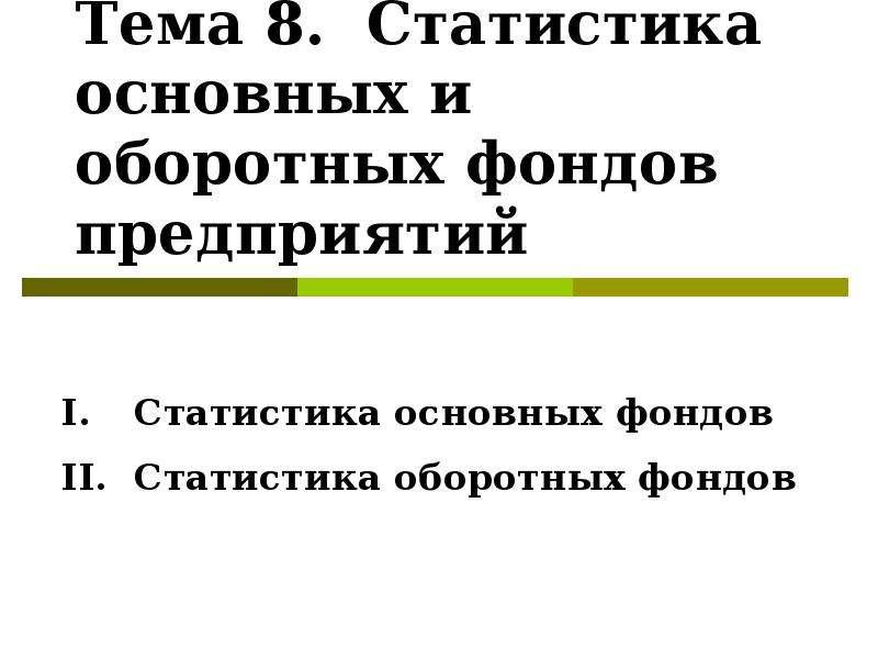 Презентация Статистика основных и оборотных фондов предприятий