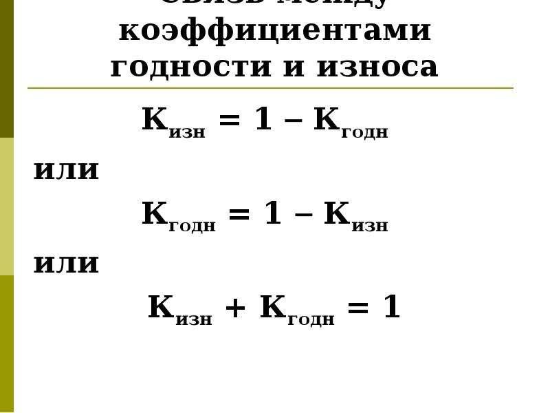 Связь между коэффициентами годности и износа Кизн = 1  Кгодн или Кгодн = 1  Кизн или Кизн + Кгодн