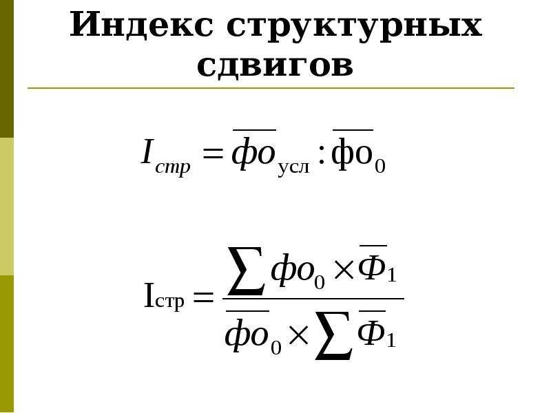 Индекс структурных сдвигов