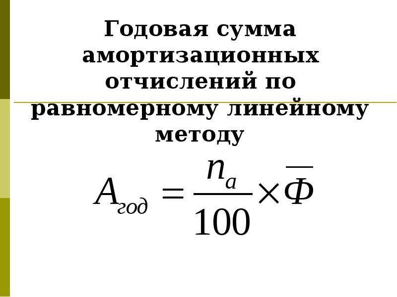 Годовая сумма амортизационных отчислений по равномерному линейному методу