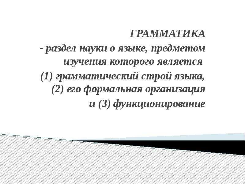 Презентация Грамматика. Центральные понятия грамматики
