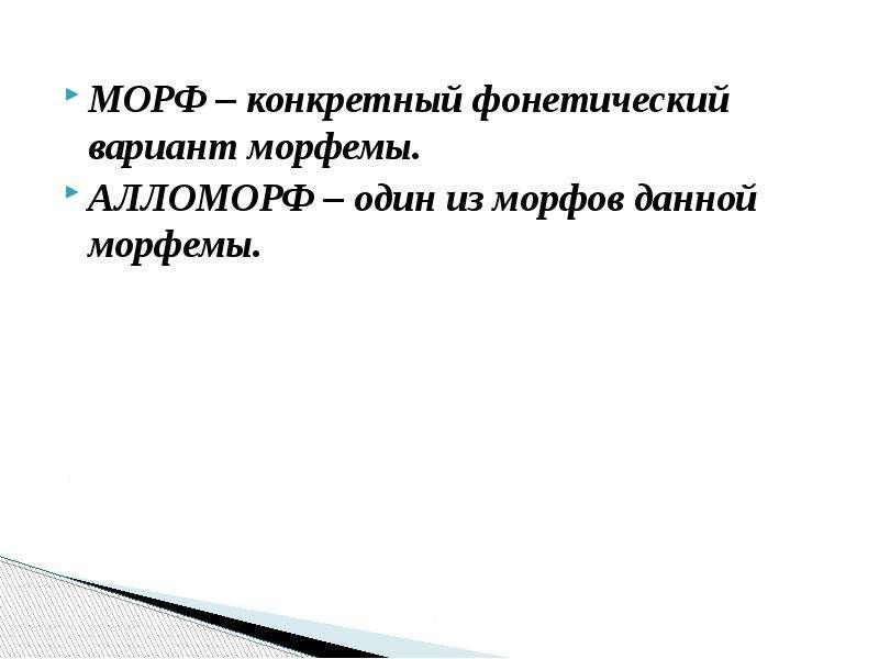 МОРФ – конкретный фонетический вариант морфемы. МОРФ – конкретный фонетический вариант морфемы. АЛЛО